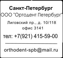 "ООО ""Ортодент Петербург"""